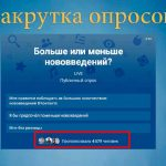 Накрутка опросов вк (ВКонтакте)